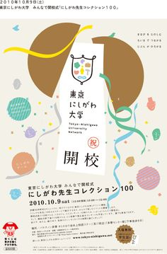 I love the delicacy of this composition and its typography! Book Design, Layout Design, Web Design, Banner Design, Flyer Design, Poster Love, Campaign Posters, Japanese Graphic Design, Japan Design