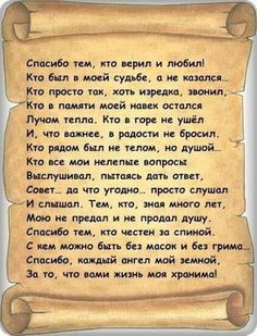 С Благодарностью ко всем..... Best Quotes, Life Quotes, Russian Quotes, L Love You, Different Quotes, Verse, Just Smile, Emotional Intelligence, Meaningful Words