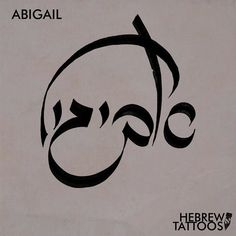 R. wanted a design of his daughter's name: Abigail. As in Hebrew the original meaning of names is often still pretty clear people carry their names' significance through life often letting their life be influenced by it to a large extent. Hence what could be a better name than Abigail: my father is joy. Or in other words: daughter of joy. #hebrew #hebrewtattoo #hebrew_tattoos #hebrewcalligraphy #bible #tattoo #calligraphytattoo #jewishtattoo #bibletattoo #tattoostories #jewishart #lettering…