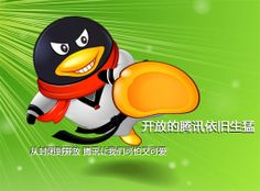 Tencent to launch international version of free 10TB storage service. New photo-sharing app coming soon to US