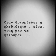 Bad Quotes, Greek Quotes, Jokes Quotes, Life Quotes, English Quotes, Motivation Inspiration, Good To Know, Tattoo Quotes, Poems