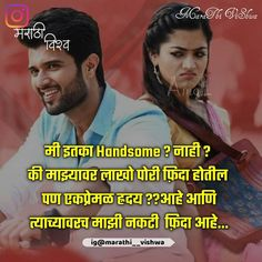 Silent Words, Marathi Quotes, Attitude Status, Anarkali Dress, Good Thoughts, Love Quotes, School, Funny, Life