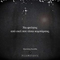 Quotes Greek Pillow Fights New Ideas Greek Love Quotes, All Quotes, Super Quotes, Wisdom Quotes, Book Quotes, Quotes To Live By, Life Quotes, Fighting Quotes, Saving Quotes