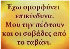 Funny Greek, Greek Quotes, True Words, Funny Quotes, Sayings, Memes, Funny Things, Lol, Beautiful