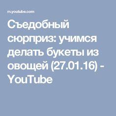 Съедобный сюрприз: учимся делать букеты из овощей (27.01.16) - YouTube