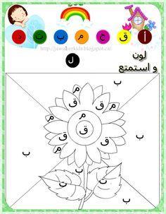 Arabic alphabet colouring sheet #3
