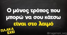 😂😂🤣🤣 Funny Greek Quotes, Funny Quotes, Funny Memes, Jokes, Funny Shit, Just In Case, Lol, Humor, Funny Phrases