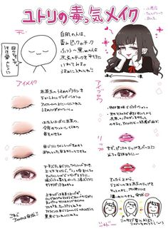 Japanese makeup tutorial.