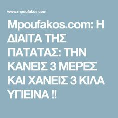 Mpoufakos.com: Η ΔΙΑΙΤΑ ΤΗΣ ΠΑΤΑΤΑΣ: ΤΗΝ ΚΑΝΕΙΣ 3 ΜΕΡΕΣ ΚΑΙ ΧΑΝΕΙΣ 3 ΚΙΛΑ ΥΓΙΕΙΝΑ !! Body Hacks, Face And Body, Weight Loss Tips, Diet, How To Plan, Health, Body Tips, Anna, Fitness