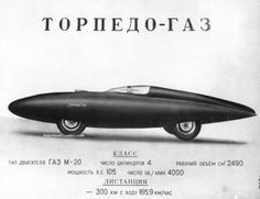 12 véhicules soviétiques qui semblent sortir d'un film de science-fiction | Daily Geek Show