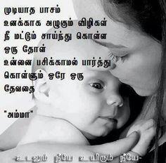 Tamil Kavithaigal Amma Kavithai For Whatsapp Amma Mom Poems