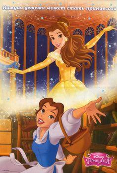 Disney Love, Disney Art, Disney Stuff, Princess Belle, Disney Princess, Rapunzel, Beauty And The Beast Movie, Disney Enchanted, Gravity Falls