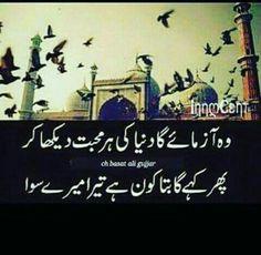 Allah ke siwa hamara koi bhi nahi he. Poetry Quotes In Urdu, Sufi Quotes, Best Urdu Poetry Images, Love Poetry Urdu, Urdu Quotes, Wisdom Quotes, Quotations, Islamic Inspirational Quotes, Islamic Quotes