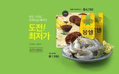 금주의 신문광고, 맛도 가격도 만족하실때까지! 도전 최저가!