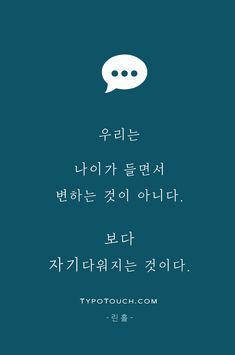 타이포터치 - 당신이 만드는 명언, 아포리즘 Quotes Gif, Wise Quotes, Famous Quotes, Words Quotes, Inspirational Quotes, Sayings, Korean Quotes, Positive Phrases, Good Sentences