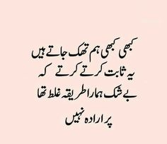 Read best shayari on love by some of the greatest poets of last 3 centuries. Motivational Quotes In Urdu, Ali Quotes, Quran Quotes, People Quotes, Wisdom Quotes, Inspirational Quotes, Islamic Quotes, Poetry Quotes In Urdu, Love Poetry Urdu
