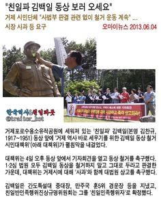 거제포로수용소 유적공원에는 친일파 김백일의 동상이 세워져 있으며, '거제 역사 바로 세우기를 위한 김백일 동상 철거 시민대책위'는 동상 철거 운동을 펼치고 있습니다. #역사바로세우기