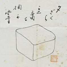 Yasujiro Ozu 小津画 「豆腐」 小津家所蔵