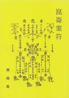 Ritual Objects -- china.org.cn Taoism, Buddhism, Folk Religion, Chinese Mythology, Thai Tattoo, Magic Circle, Printable Tags, Chinese Art, Feng Shui