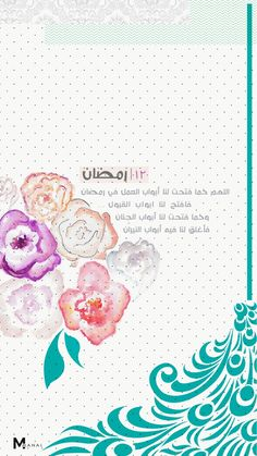 Ramadan Tips, Ramadan Crafts, Alhamdulillah, Hadith, Beautiful Ocean, Islamic Pictures, Islam Quran, Arabic Quotes, Eid