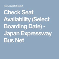 Check Seat Availability (Select Boarding Date) - Japan Expressway Bus Net