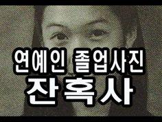 슈퍼스타 여자 연예인 졸업사진 잔혹사!!!