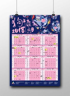 2018 Calendar --  The year of dog.