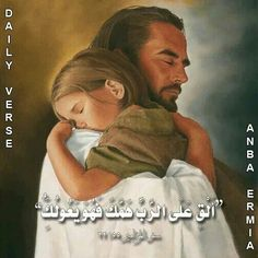 67 Best آيات من الكتاب المقدس Images Christian Art