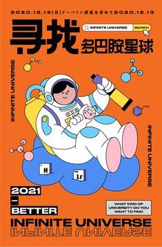 Event Poster Design, Creative Poster Design, Creative Posters, Japan Graphic Design, Graphic Design Posters, App Icon Design, Logo Design Inspiration, Research Poster, Layout Design