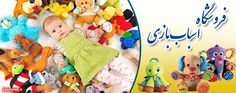 Arad Toy Store