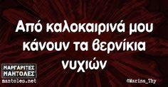 Αλήθεια