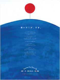 【DORAEMON BLUE PROJECT ~青いキミが、すき。~】#Ads #ドラえもん #広告