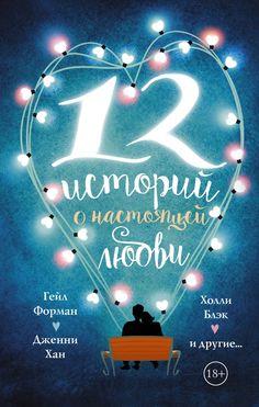 12 историй о настоящей любви - купить в магазине JAMI Bookstore. Доставка по всей Украине. ✓Большой ассортимент ✓Приятные цены ✓Акции и скидки