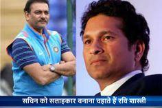 सचिन को टीम के सलाहकार की भूमिका में चहाते हैं: शास्त्री भारतीय टीम के मुख्य कोच रवि शास्त्री सचिन तेंदुलकर को राष्ट्रीय टीम का सलाहकार बनाना चाहते हैंfor more :http://pratinidhi.tv/Top_Story.aspx?Nid=8815