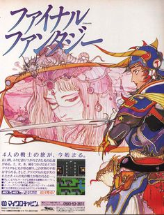 Ad for Final Fantasy on the Vintage Video Games, Retro Video Games, Retro Games, Video Game Posters, Video Game Art, Games Box, Old Games, Manga Art, Manga Anime
