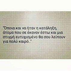 Best Quotes, Life Quotes, Greek Quotes, Beautiful Mind, All You Need Is Love, Greece, Poetry, Mindfulness, Wisdom