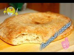 Как сделать толстый грузинский лаваш? Рецепт неимоверно пышного и вкусного лаваша! - YouTube