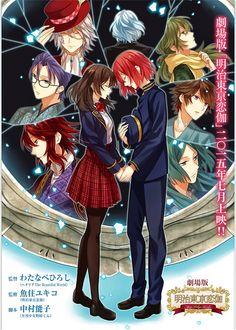 Reverse Harem Garden: Freshest News: Meiji Tokyo Renka movie, FY Byakko ...