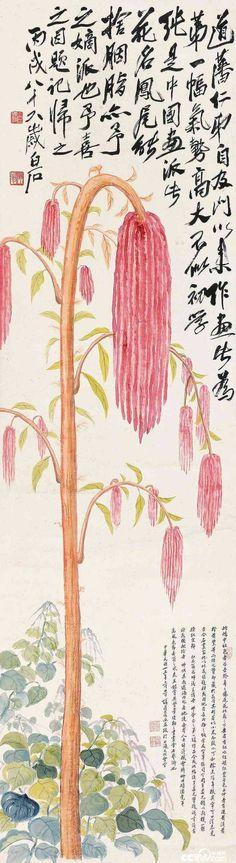 齊白石 -《鳳尾花》                                  Qi Baishi (1864-1957),  1946年作, 171×46cm