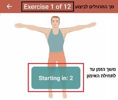 מדריך לאפליקציית הכושר 7 דקות
