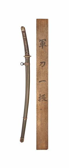 A JAPANESE OFFICER'S SWORD (GUNTO) IN ITS RARE ORIGINAL WOODEN TRANSIT CASE -  SIGNED KOBAYASHI MASA-MICHI, 1940'S WARTIME PRODUCTION