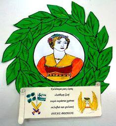 Ελένη Μαμανού: Κατασκευές 25η Μαρτίου 28th October, 25 March, Shape Posters, National Holidays, Spring Activities, Craft Patterns, Shapes, Education, Tableware