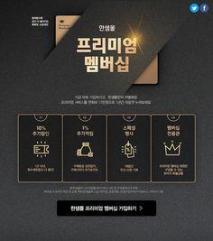 한샘몰 프리미엄 멤버십 안내 - 한샘몰 Pop Up Banner, Web Banner, Promotional Design, Web Layout, Layout Design, Concept Web, Banner Design, Korea Design, Event Banner