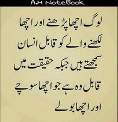 بجا فرمایا آپ نے.... Good Life Quotes, Wise Quotes, Poetry Quotes, Qoutes, Urdu Poetry, Quotations, Mood Quotes, Hindi Quotes, Muslim Love Quotes