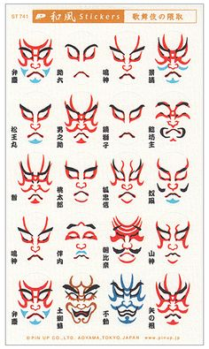 Kabuki Stickers - Paper Stickers - Japanese Stickers - Reference Level of possession Different effects on body and mind. Japanese Mask, Japanese Tattoo Art, Japanese Tattoo Designs, Japanese Design, Japanese Sleeve, Japan Illustration, Botanical Illustration, Japanese Folklore, Poses References
