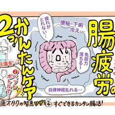 【不調の原因?】腸疲労に「腸活」カンタンケア2つ Home Health, Health Tips, Health Care, Health Fitness, Workout, For Your Health, Manga, Excercise, Health And Beauty