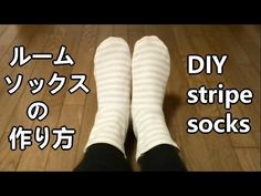 ルームソックスの作り方 How to sew the stripe socks