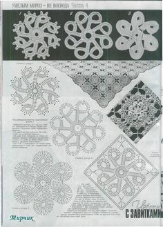 Crochet lace diagram - Кликните для закрытия картинки, нажмите и удерживайте для перемещения