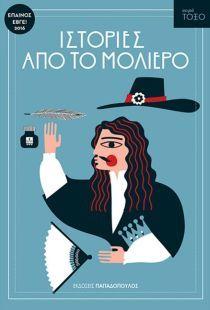 Ιστορίες από το Μολιέρο - Molière Jean Baptiste de Jean Baptiste, Acting, Literature, Books, Movies, Movie Posters, Literatura, Libros, Films