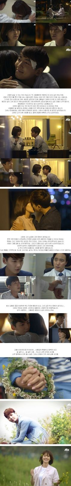[Spoiler] Added final episodes 15 and 16 captures for the Korean drama 'Falling For Innocence' @ HanCinema :: The Korean Movie and Drama Database